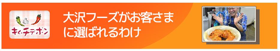 大沢フーズがお客さまに選ばれるわけ