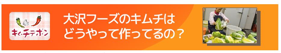 大沢フーズのキムチはどうやって作ってるの?