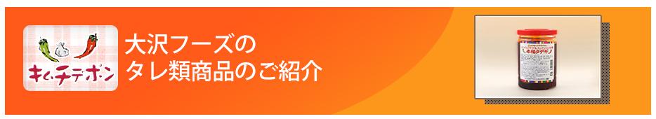 大沢フーズの タレ類商品のご紹介