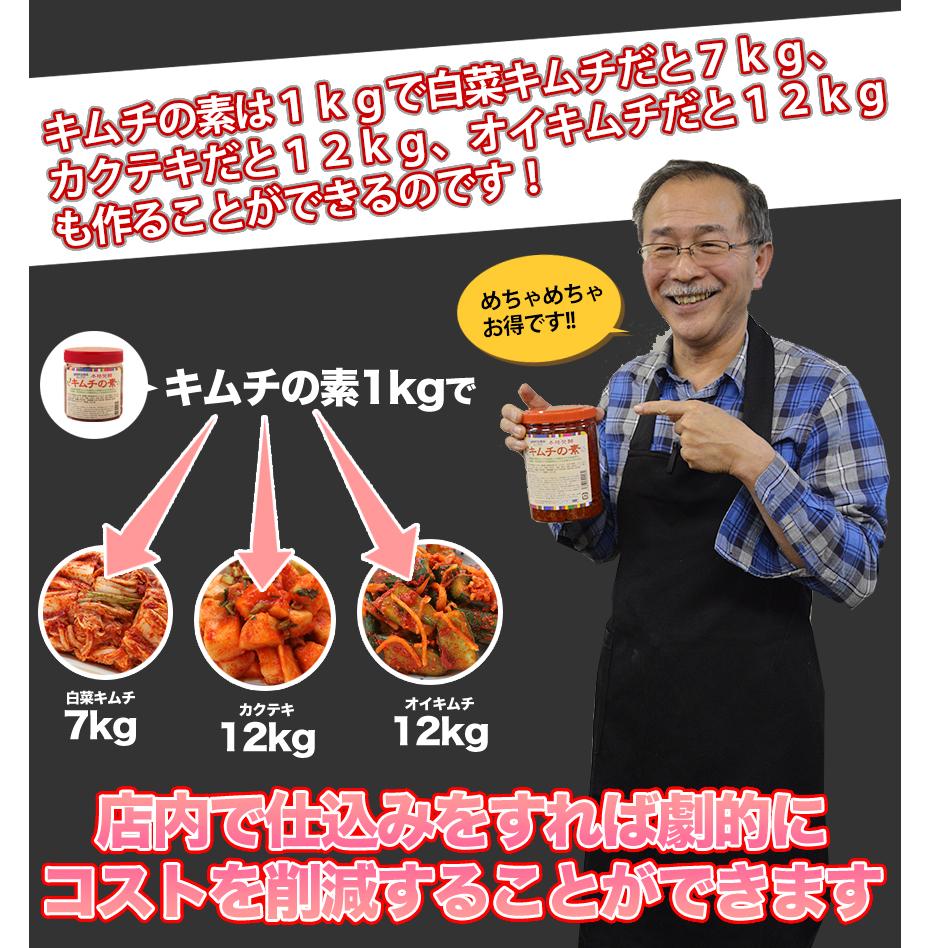 キムチの素は1kgで白菜キムチだと7kg、カクテキだと12kg、オイキムチだと12kgも作ることができるのです!