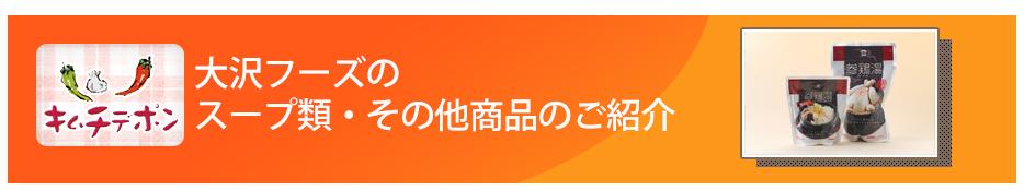 大沢フーズの スープ類・その他商品のご紹介