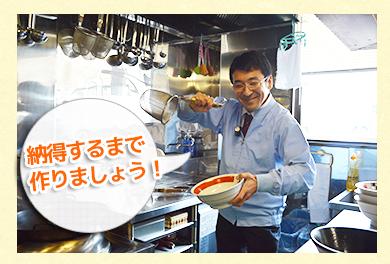 ラーメン屋さんの厨房を再現しています!
