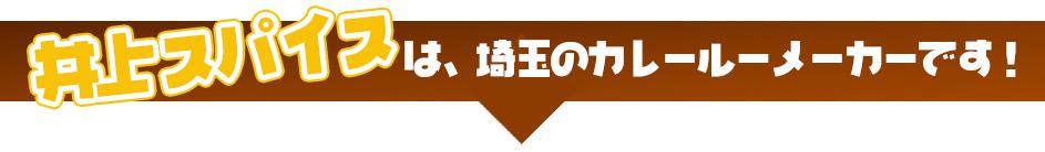井上スパイスは、埼玉のカレールーメーカーです!