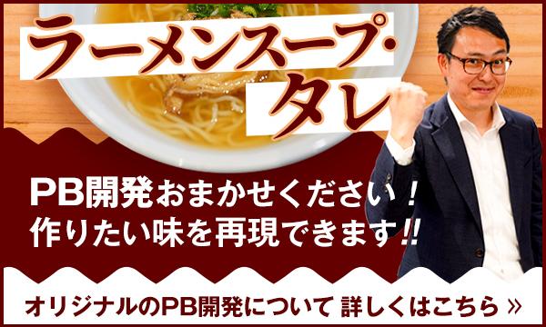味噌バナー
