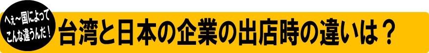 台湾出店21