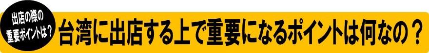 台湾出店28