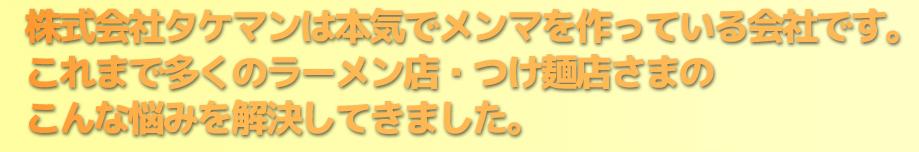 株式会社タケマンは本気でメンマを作っている会社です。これまで多くのラーメン店・つけ麺店さまのこんな悩みを解決してきました。